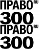 The rating of law firms in Russia Pravo-300